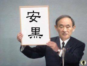 新元号 「安黒」.jpg