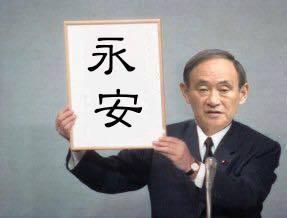 新元号 永安.jpg