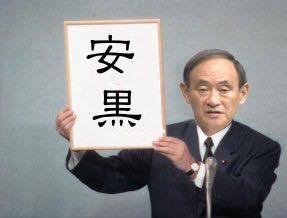 新元号_安黒.jpg