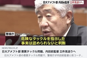 日大アメフト内田前監督立件見送りへ.jpg