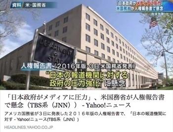 日本政府がメディアに圧力 米国務省が懸念.jpg