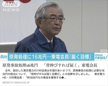 東電会長.jpg