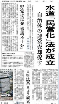 水道民営化法成立.jpg