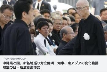 沖縄慰霊の日 異例の日.jpg