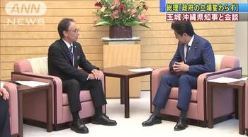 玉城安倍初会談0.jpg