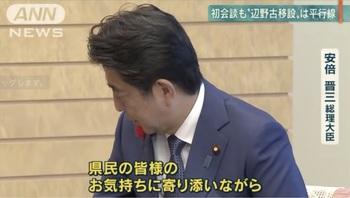 玉城安倍初会談4.jpg