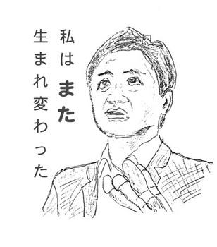 玉木雄一郎 また生まれ変わった.jpg
