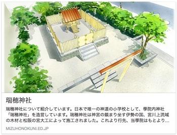 瑞穂神社.jpg