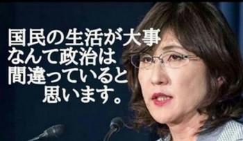 稲田朋美 国民の生活が大事なんて政治はまちがっている.jpg