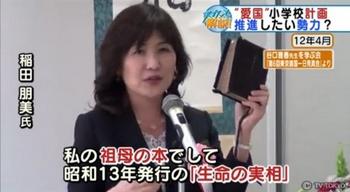 稲田氏の祖母が読んでた谷口雅春氏の著書.jpg