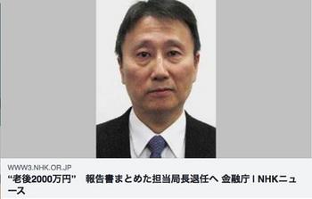 配慮足りなかった金融庁退任老後2,000万円.jpg
