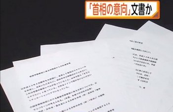 首相の同意文書.jpg