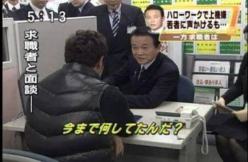 麻生「今まで何してたんだ?」.jpg