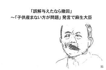 麻生太郎 子供産まない方が問題.jpg