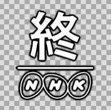 NHK 終.jpg