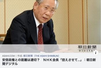 NHKは「不偏不党」上田会長は【控えめ】なお方.jpg